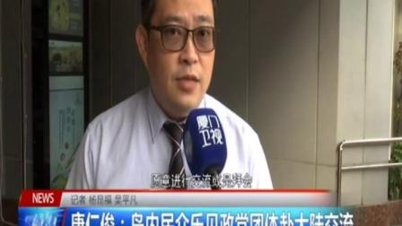 台湾《中央日报》:两岸和平发展论坛扮演交流平台 161031 两岸新新闻