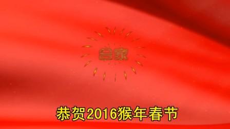 2016猴年欢度春节片头