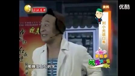刘小光赵四小品搞笑大全《光哥奇遇记》微信+