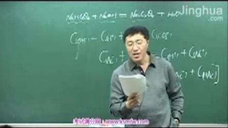水溶液中的离子平衡下精华-化學高中全套教学视频高一高二高三刘延阁全479讲