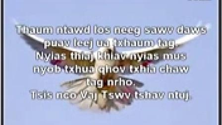 hmoob hmong yeej vaj hlub koj vaj tswv