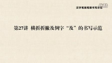 丁永康老师硬笔书法课-汉字笔画笔顺书写-27横折折撇 及