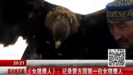 都市晚高峰(下)20161101《女猎鹰人》:记录蒙古国第一位女猎鹰人 高清