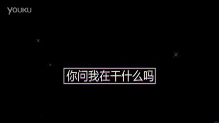吴亦凡2016年超级生日会预告