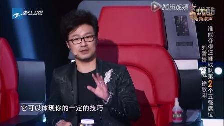 中国新歌声_2016-08-19_[完整版]第6期:汪峰组battle战_徐歌阳获力挺15-1