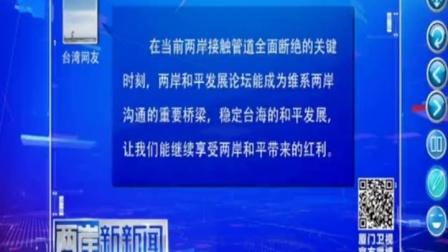 两岸和平发展论坛各方舆论看法与期待 161101 两岸新新闻