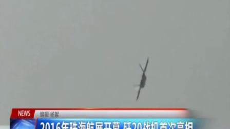 2016年珠海航展开幕 歼20战机首次亮相 161101 两岸新新闻