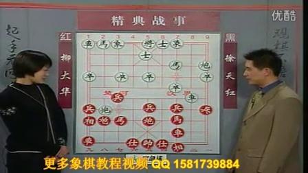 张强郭丽萍中国象棋视频讲座--柳大华VS徐天红