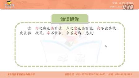 七年级语文李继征阅读鉴赏下第六单元第五讲黔之驴--名师微课堂自制