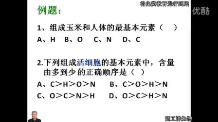 高工讲生物高一生物1必修高中生物分子与细胞第2章组成细胞的分子第1节细胞中的元素和化合物