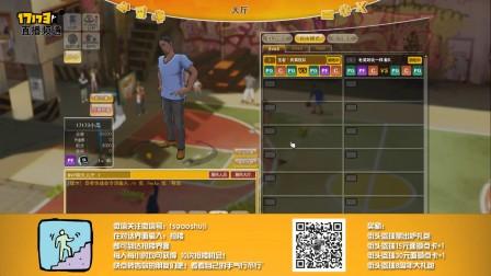 FS!一起上!星出炉第五期--重庆vs广州