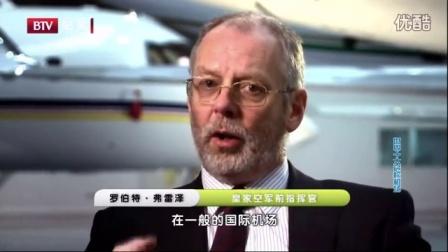 2014纪录片《世界十大危险机场》  BD高清国语配音中文字幕无水印