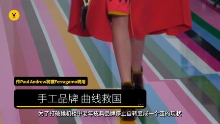 【Ymedia】每周时尚要闻s2 0828
