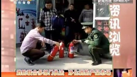 咸阳联合多部门执法,净化消防产品市场
