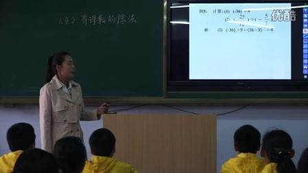 七年级数学上册人教版 1.4.2有理数除法