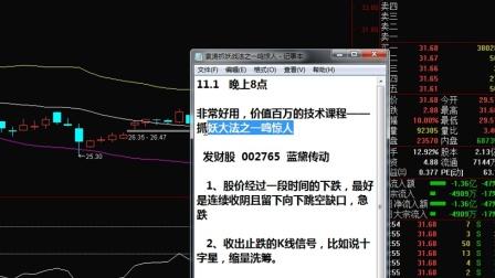 股市预测神器:一鸣惊人抓股法