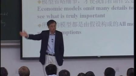 03清华大学钱颖一教授经济学原理