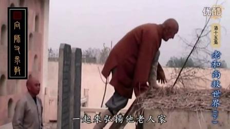 向师父求教 第十五集 老和尚救世界(下)【字幕版】