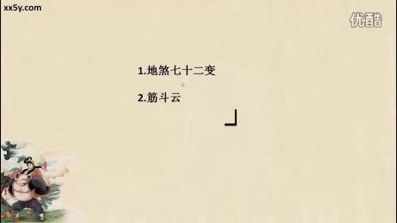 飞云读西游记7.孙悟空从太上老君那学到了什么本领