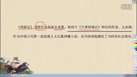 飞云读西游记1.爱西游更爱背后的历史