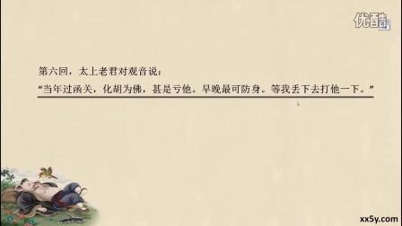 飞云读西游记4.太上老君为什么排在三清之末