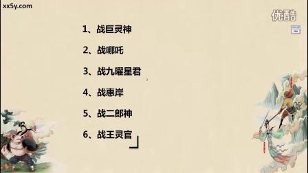 飞云读西游记10.孙悟空的真实战斗力