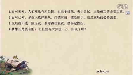 飞云读西游记8.孙悟空也是一个学霸