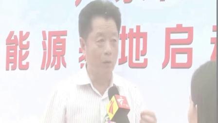广东高奇能源集团:王胜文董事长  在蓝天计划行动-- 2016年5月6日高奇韶关基地启动仪式上的讲话