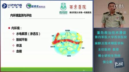 重危救治技术漫谈西京医院侯立朝教授11.1