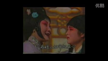 豫剧 绣花女传奇 赵贞玉