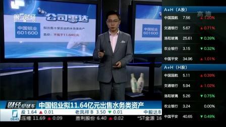 中国铝业拟11.64亿元出售水务类资产 财经早班车 20161104 高清版