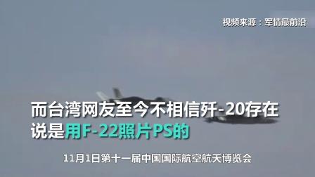 台军疑似演练劝说解放军投降 网友至今不相信歼20的存在