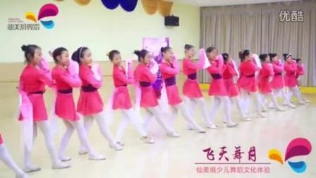 仙美境舞蹈艺术培训中心简介