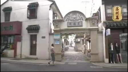 [中华老字号]江苏苏州|中国美食百科攻略