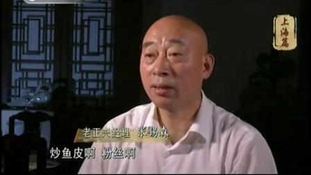 [中华老字号]上海|中国美食百科推荐|旅游攻略