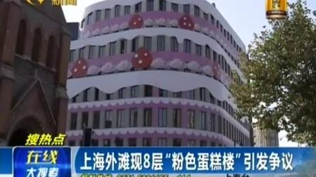 """上海外滩现8层""""粉色蛋糕楼""""引发争议161104在线大搜索"""