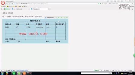 医院会计核算流程_幼儿园会计做账_财务会计习题与实训