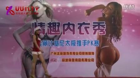 """广州性文化节 让人喷血""""情趣内衣走秀"""""""
