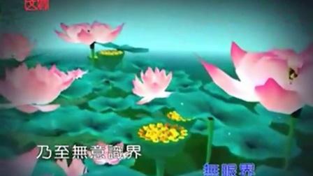 佛教歌曲《波若波罗密多心经》
