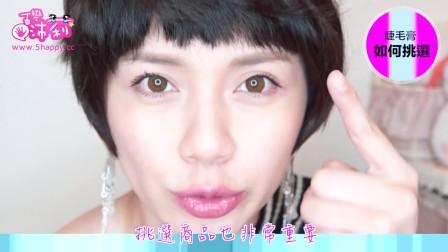 【沛莉HOW美麗】03. 如何刷出捲翹睫毛!技巧/工具一次掌握。