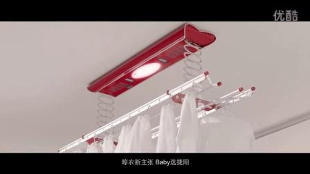 【捷阳Angelababy广告】晾衣新主张,baby选捷阳