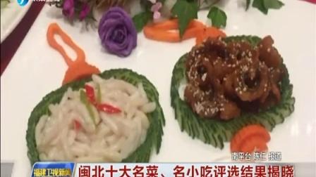 福建卫视新闻20161105闽北十大名菜、名小吃评选结果揭晓 高清
