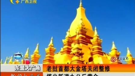 老挝首都大金塔关闭整修 塔尖新添九公斤黄金 161105 新闻大通道