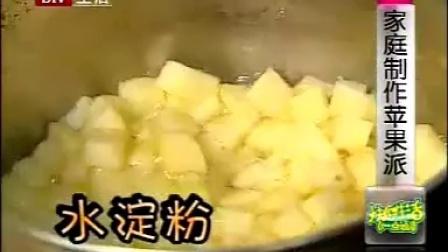 五分钟轻松在家自制苹果派,营养美味又简单易学!