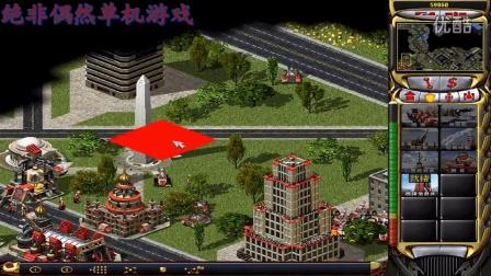 红色警戒2解放台湾任务包通关视频第二关