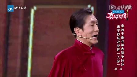 喜剧总动员20161105李咏于谦郭德纲爆笑相声《三簧