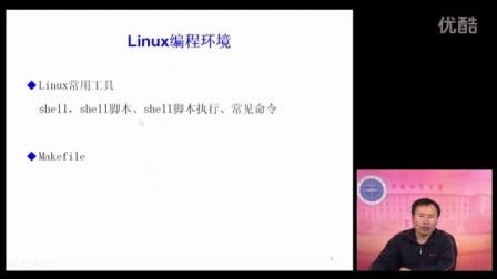 奥鹏教育&中国地质大学(北京)-嵌入式Linux操作系统-0-1
