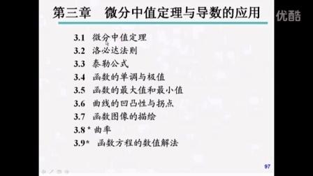 奥鹏教育&中国地质大学(北京)-高等数学-0-1