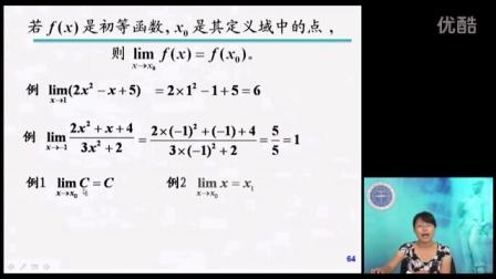 奥鹏教育&中国地质大学(北京)-高等数学-1-7