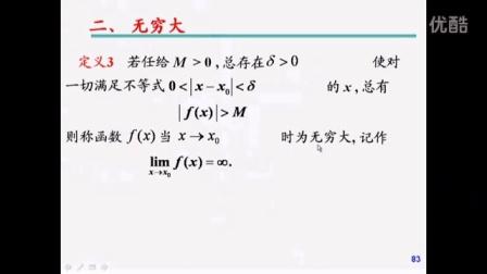 奥鹏教育&中国地质大学(北京)-高等数学-1-9
